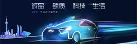 2017JAC上海(hai)車展(zhan)